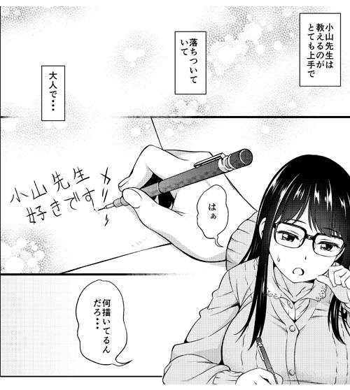 カテキョノ罠 / ハンサム兄貴01