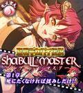 聖戦デカパイ伝説☆Shabull Master