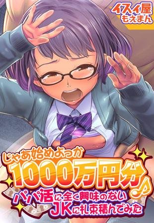 もえまん│じゃあ始めよっか1000万円分♪